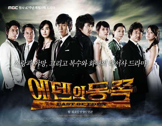 East Of Eden - Phía Đông Vườn Địa Đàng (MBC 2008) 3