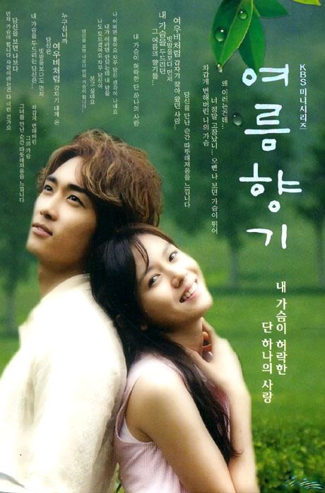Nhạc phim Hương Mùa Hè 2003 l Summer Scent OST 4